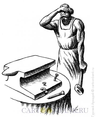 Карикатура: кузнец и наковальня, Гурский Аркадий