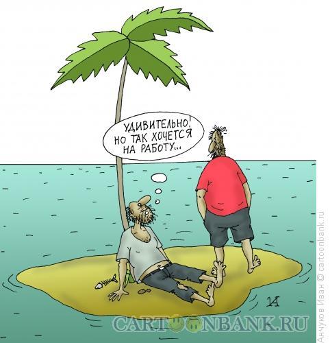 Карикатура: На работу, Анчуков Иван
