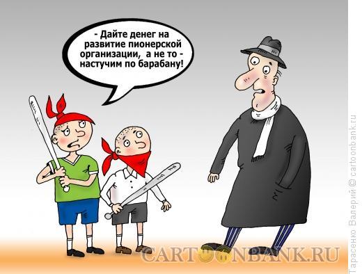 Карикатура: Пионерский дозор, Тарасенко Валерий