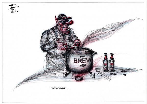 Карикатура: Пивовар ., Юрий Косарев