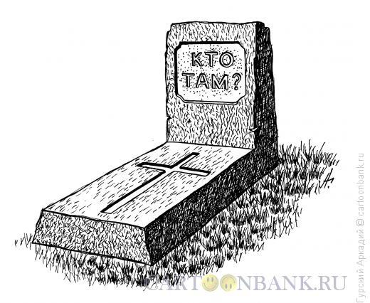 Карикатура: надгробие, Гурский Аркадий