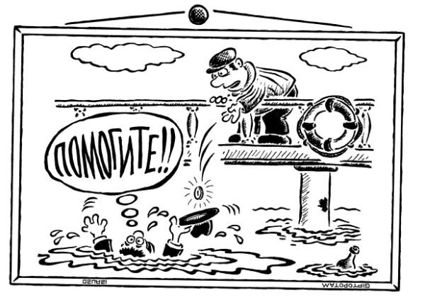Карикатура: Спасение утопающих - дело ру...блика, Giptopotam