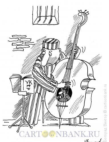 Карикатура: Тюремный музыкант, Богорад Виктор