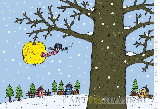 Карикатура: Яблоко, Белозёров Сергей