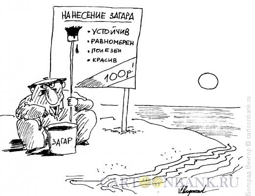 Карикатура: Нанесение загара, Богорад Виктор