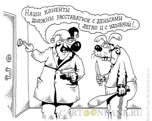 Карикатура: Находчивость, Кийко Игорь