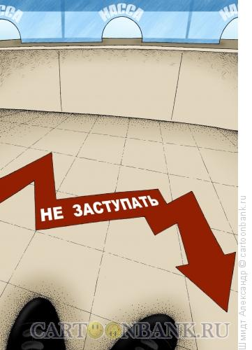 Карикатура: Не заступать! Кризис., Шмидт Александр