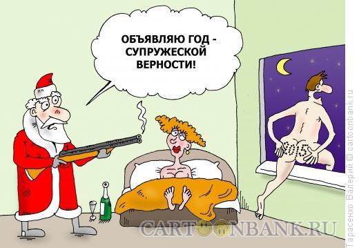 Карикатура: Отпор Дон Жуанам!, Тарасенко Валерий