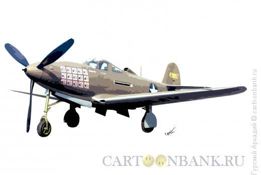 Карикатура: самолёт, Гурский Аркадий
