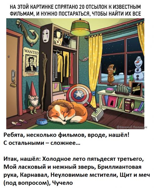 Мем, JenyaPoli
