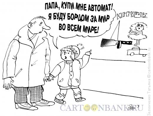 Карикатура: БОРЕЦ ЗА МИР, Зеленченко Татьяна