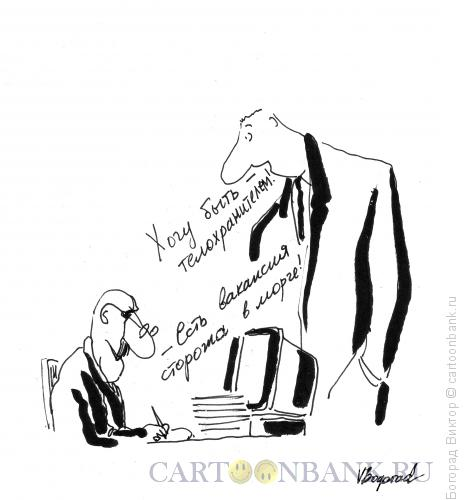Карикатура: Телохранитель, Богорад Виктор