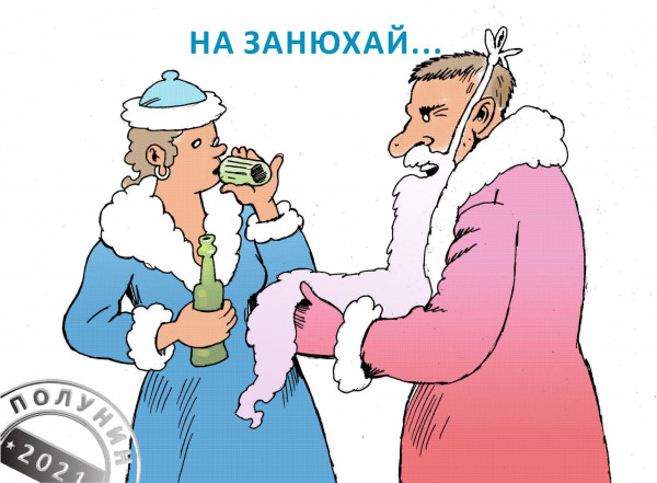 Карикатура: ЗАНЮХАННЫЙ ПРАЗДНИК, АЛЕКСАНДР ПОЛУНИН