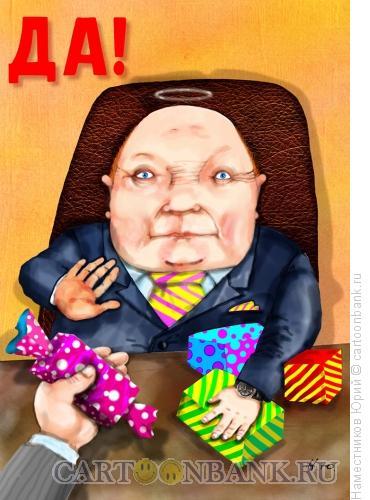 Карикатура: Подарки чиновникам способствуют коррупции, Наместников Юрий