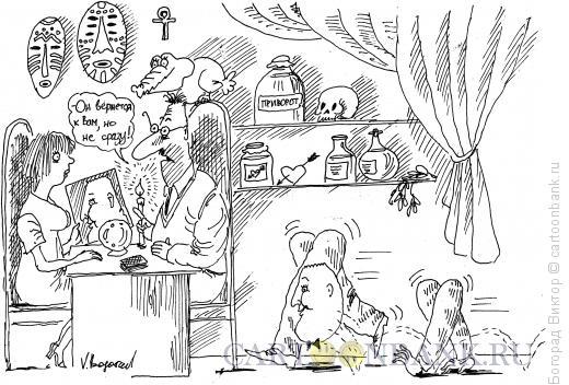 Карикатура: Сеанс у экстрасенса, Богорад Виктор