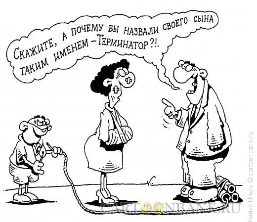Карикатура: Терминатор, Кийко Игорь