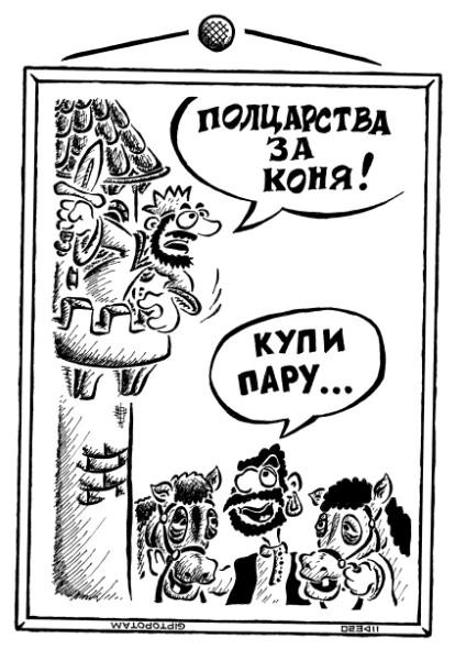 Карикатура: Карету мне, кар...амба!, Giptopotam