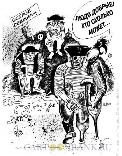 Карикатура: Остров сокровищ, Зеленченко Татьяна