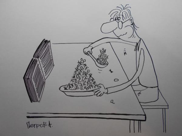 Карикатура: Читатель, Петров Александр