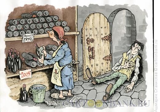 Карикатура: Капитальная уборка в винном подвале, Ашмарин Станислав