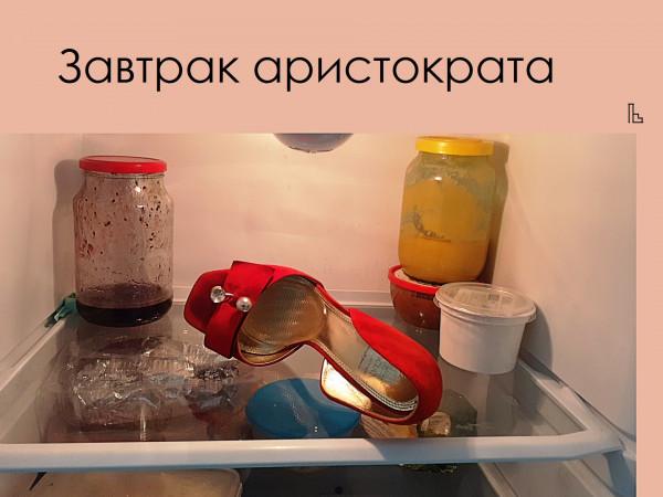 Мем: Музей диетологии, Кондратъ