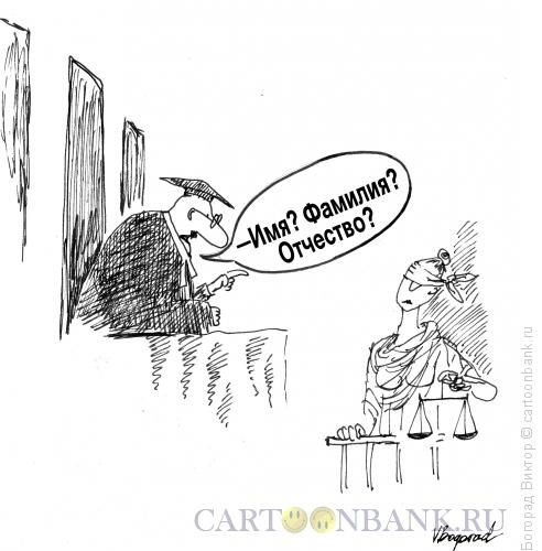 Карикатура: Несправедливый суд, Богорад Виктор