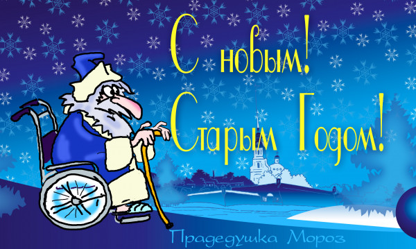 Карикатура: Прадедушка мороз. Старый Новый год!, Kapry