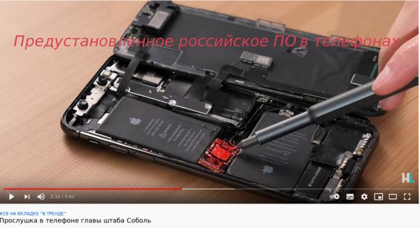 Мем: Предустановленное российское ПО в телефонах, Брак