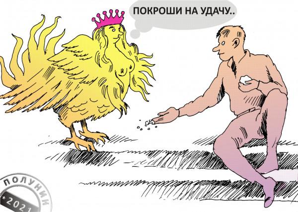 Карикатура: ПТИЦА СЧАСТЬЯ, АЛЕКСАНДР ПОЛУНИН