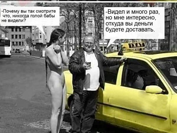 Мем: Старый анекдот, leva