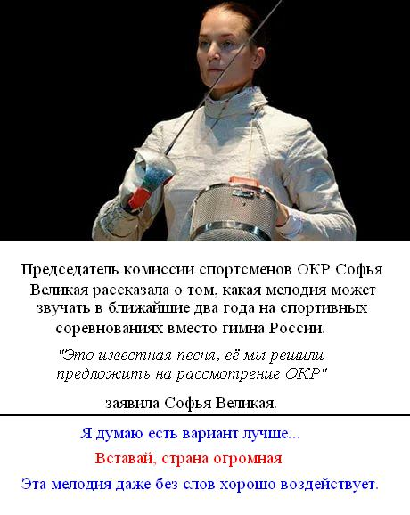 Мем: вместо гимна России..., Максимилиан Тук