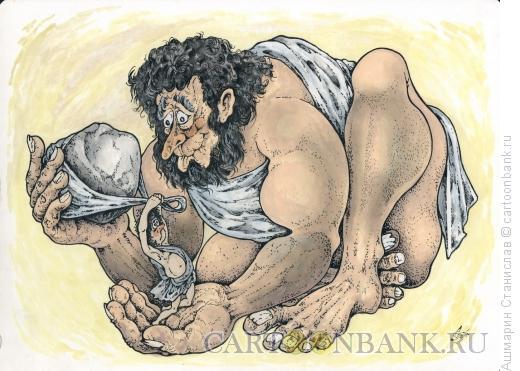 Карикатура: Давид и Голиаф, Ашмарин Станислав