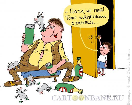 Карикатура: Папа алкоголик, Воронцов Николай