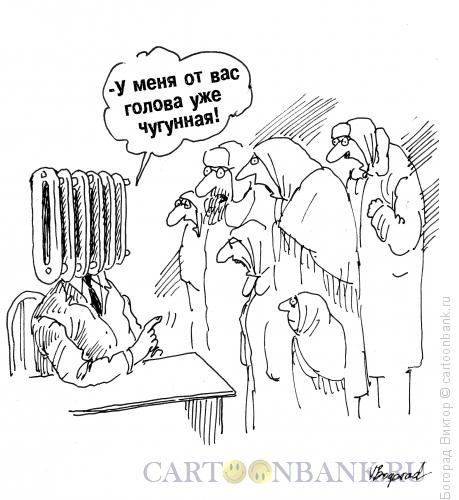 Карикатура: Жалобы на отопление, Богорад Виктор