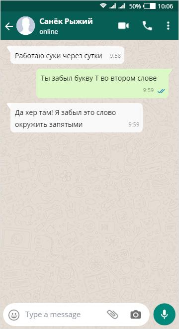 Мем, Xopoxopb
