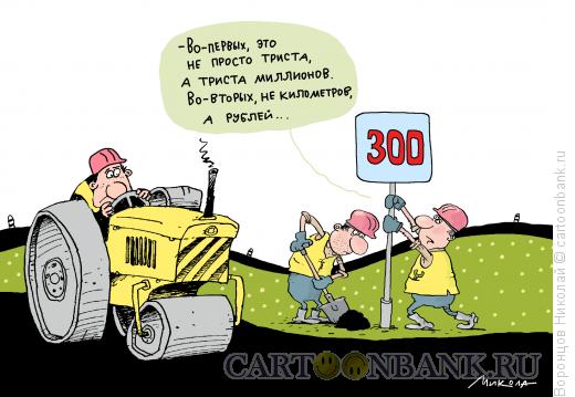 Карикатура: Асфальт, Воронцов Николай