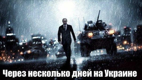Мем: Через несколько дней на Украине