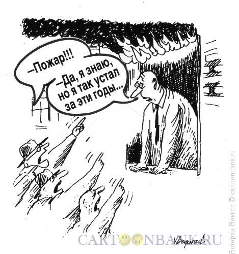 Карикатура: Усталость, Богорад Виктор