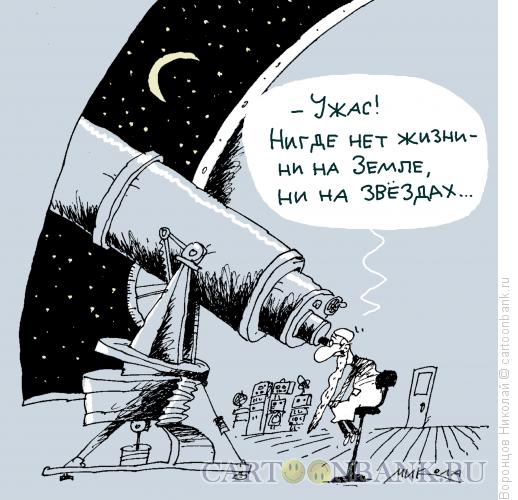 Карикатура: Астроном, Воронцов Николай