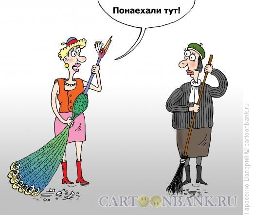 Карикатура: Московский дворник, Тарасенко Валерий