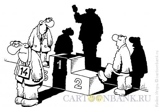 Карикатура: Жажда славы, Кийко Игорь