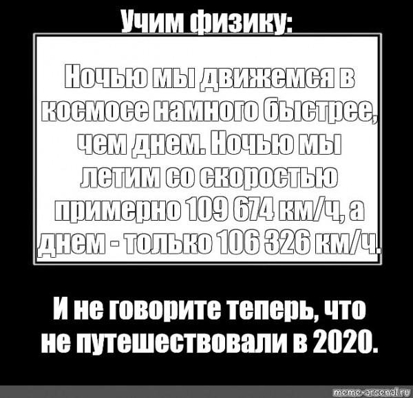 Мем: Физика, Кузя