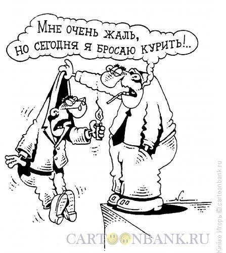 Карикатура: О вреде курения, Кийко Игорь