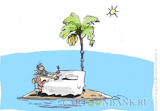 Карикатура: Привычки или остров для интеллигента, Климов Андрей