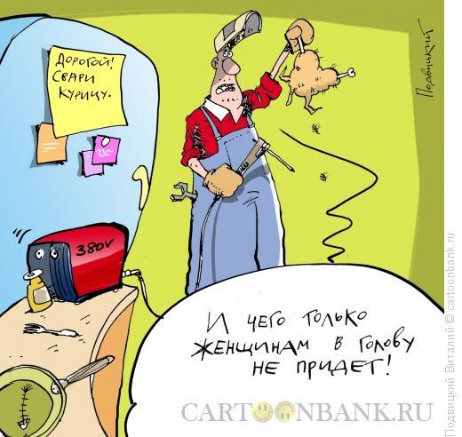 Карикатура: Свари курицу!, Подвицкий Виталий