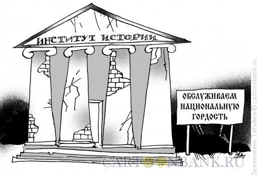 Карикатура: Институт истории, Зеленченко Татьяна