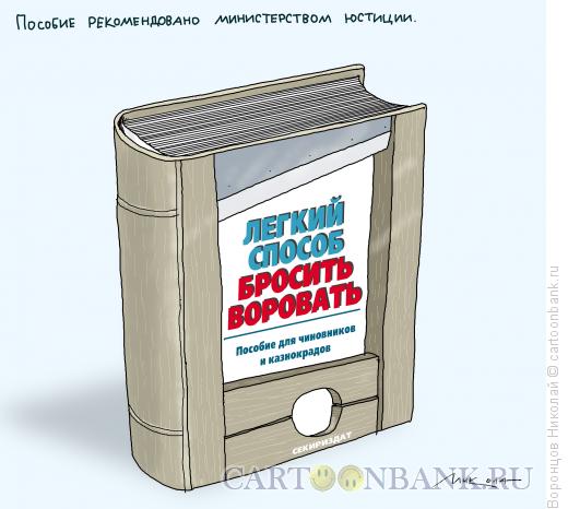 Карикатура: Легкий способ бросить воровать, Воронцов Николай