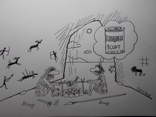 Карикатура: Пещерные люди, Петров Александр