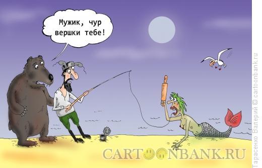 Карикатура: Старая сказка о главном, Тарасенко Валерий