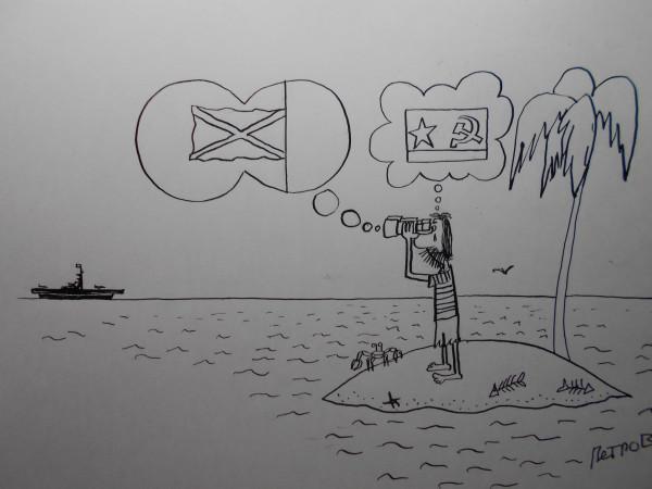 Карикатура: тоска по  Родине 4, Петров Александр